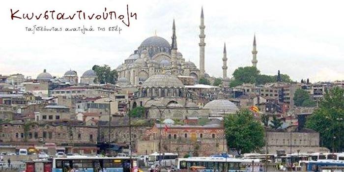 """""""Κωνσταντινούπολη – Ταξιδεύοντας ανατολικά της Εδέμ"""" του Ηλία Κοντοζαμάνη 1"""