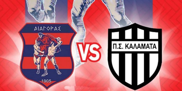 Η Καλαμάτα έχασε αλλα παρέμεινε μόνη πρώτη στο πρωτάθλημα της Football League 27