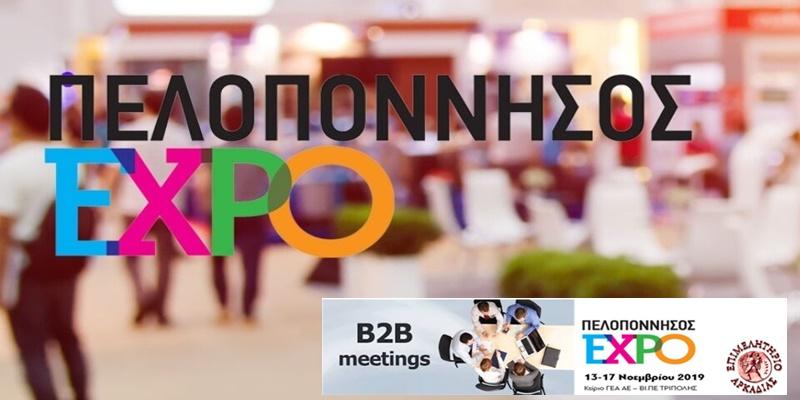 ΠΕΛΟΠΟΝΝΗΣΟΣ EXPO 2019: Επιχειρηματικές συναντήσεις με επιχειρήσεις της Πελοποννήσου 39