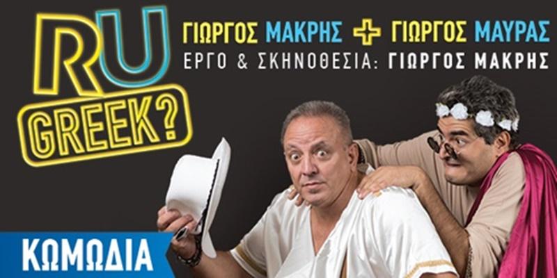 RU GREEK? Η κωμωδία του Γ.Μακρή στις 9 Νοεμβρίου στην Καλαμάτα 1