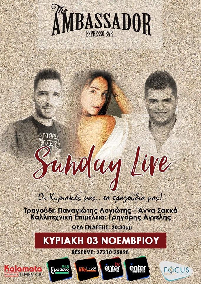 Sunday Live στο Ambassador cafe Bar 2