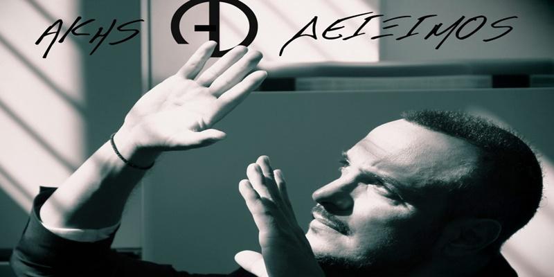 """Άκης Δείξιμος """"ΚΑΝΕΝΑΣ"""" Νέο τραγούδι – νέο video clip! 2"""