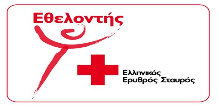 Τομέας Νοσηλευτικής του Ελληνικού Ερυθρού Σταυρού - Γίνε εθελοντής 1