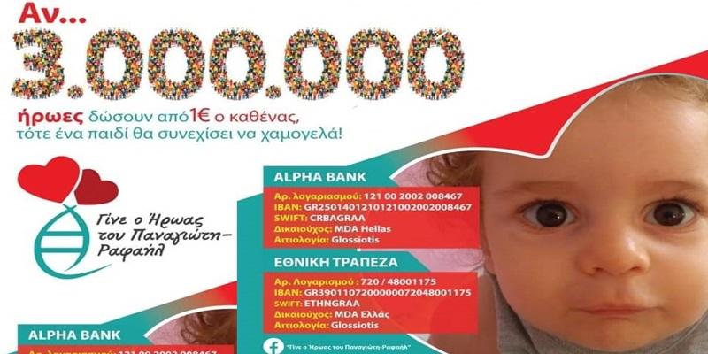 «Φτάσαμε» το 1.000.000€ – Συγκλονιστική η ανταπόκριση του κόσμου για τον 18 μηνών Παναγιώτη Ραφαήλ 17