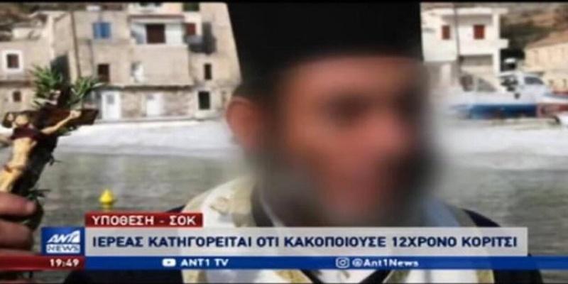 Μάνη: Αυτός είναι ο ιερέας που κατηγορείται ότι βίαζε το 12χρονο κοριτσάκι (pics) 16