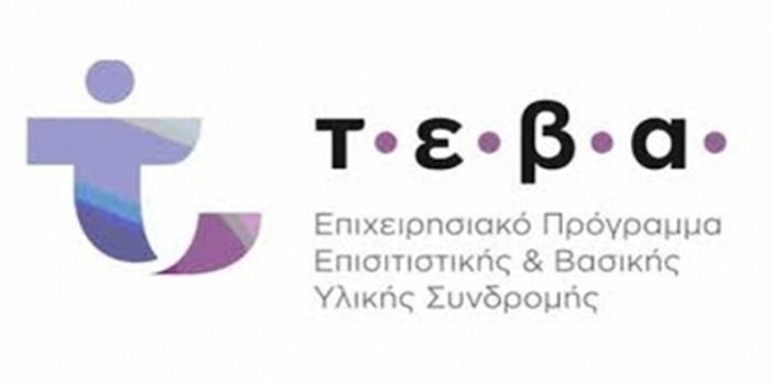 Εργαστήριο ενδυνάμωσης Κοινωνικής Σύμπραξης Μεσσηνίας (ΤΕΒΑ) 1
