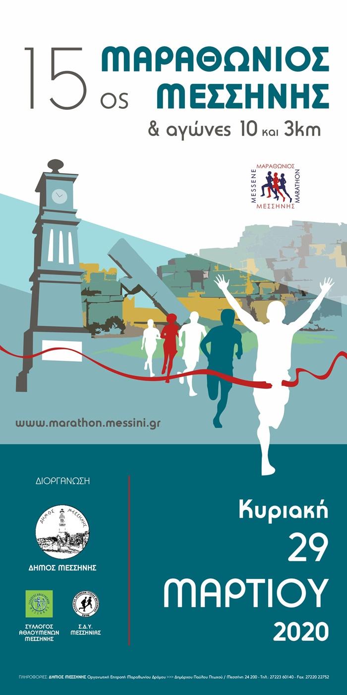 Ο Μαραθώνιος Μεσσήνης στην ERGO Marathon Expo 2019 2