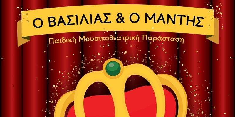 """""""Ο Βασιλιάς & ο Μάντης"""" από τον Σύλλογο  Αποφοίτων """"'Μαρία Κάλλας"""" 1"""
