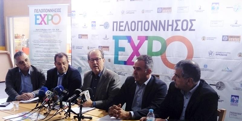 Συνέντευξη Τύπου - Την Τετάρτη τα εγκαίνια της «ΠΕΛΟΠΟΝΝΗΣΟΣ EXPO» 25