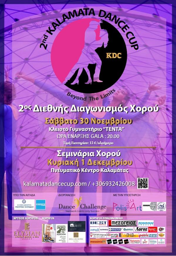 Το 2ο Kalamata Dance Cup γεμίζει με κόσμο την Καλαμάτα! 4