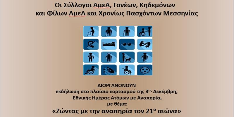 Καλαμάτα εκδήλωση: «Ζώντας με την αναπηρία τον 21ο αιώνα» 1