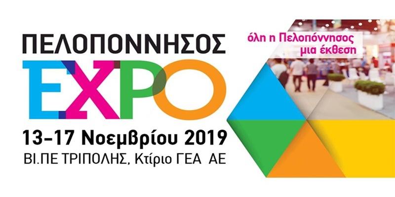 Πελοπόννησος Expo Διαδραστικό Σεμινάριο για την προώθηση των πωλήσεων σε εκθέσεις 13