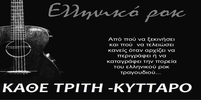 Η ιστορία του Ελληνικό rock κάθε Τρίτη στο «Κύτταρο» 1