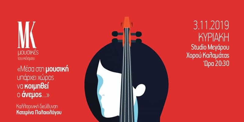 """Πρεμιέρα του νέου κύκλου του Φεστιβάλ """"Μουσικές του Κόσμου"""" του Δημοτικού Ωδείου Καλαμάτας! 35"""