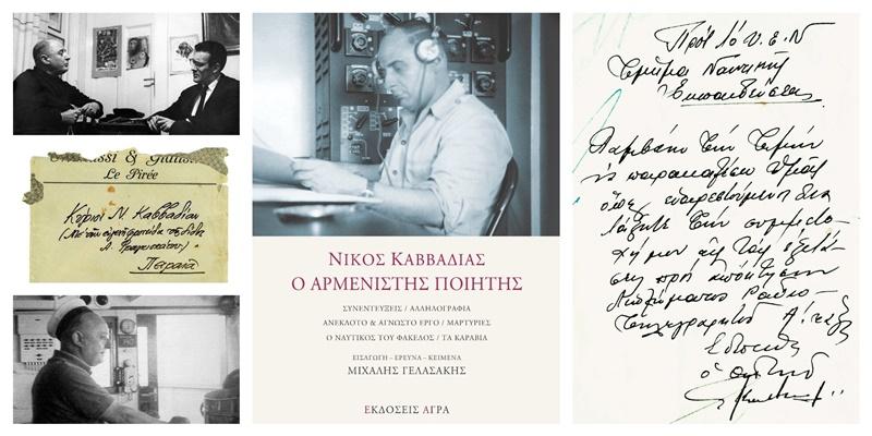 Νίκος Καββαδίας - Ο αρμενιστής ποιητής του Μιχάλη Γελασάκη 7