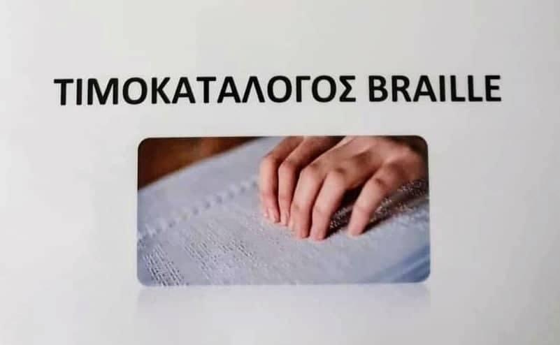 Τιμοκατάλογοι σε γραφή Braille (Μπράιγ) σε καταστήματα υγειονομικού ενδιαφέροντος στην Κυπαρισσία 1