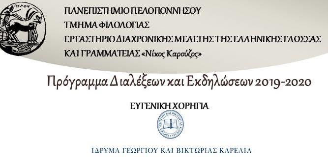 Ομιλία του συνθέτη Λουκά Θάνου στο Πανεπιστήμιο Πελοποννήσου 9