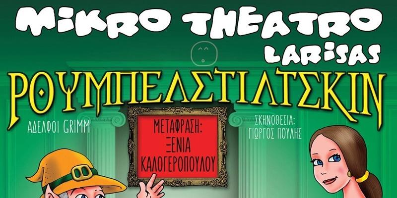 Η ιστορία «Ρουμπελστίλτσκιν» των αδελφών Γκρίμ στην Καλαμάτα από το Μικρό Θέατρο Λάρισας 8