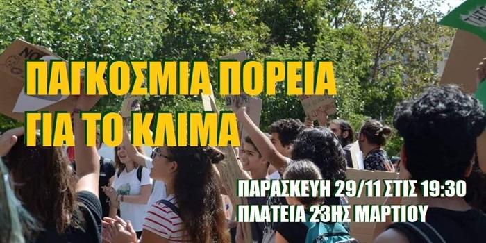 Fridays For Future Kalamata: Black Friday με Παγκόσμια Πορεία για το περιβάλλον 3