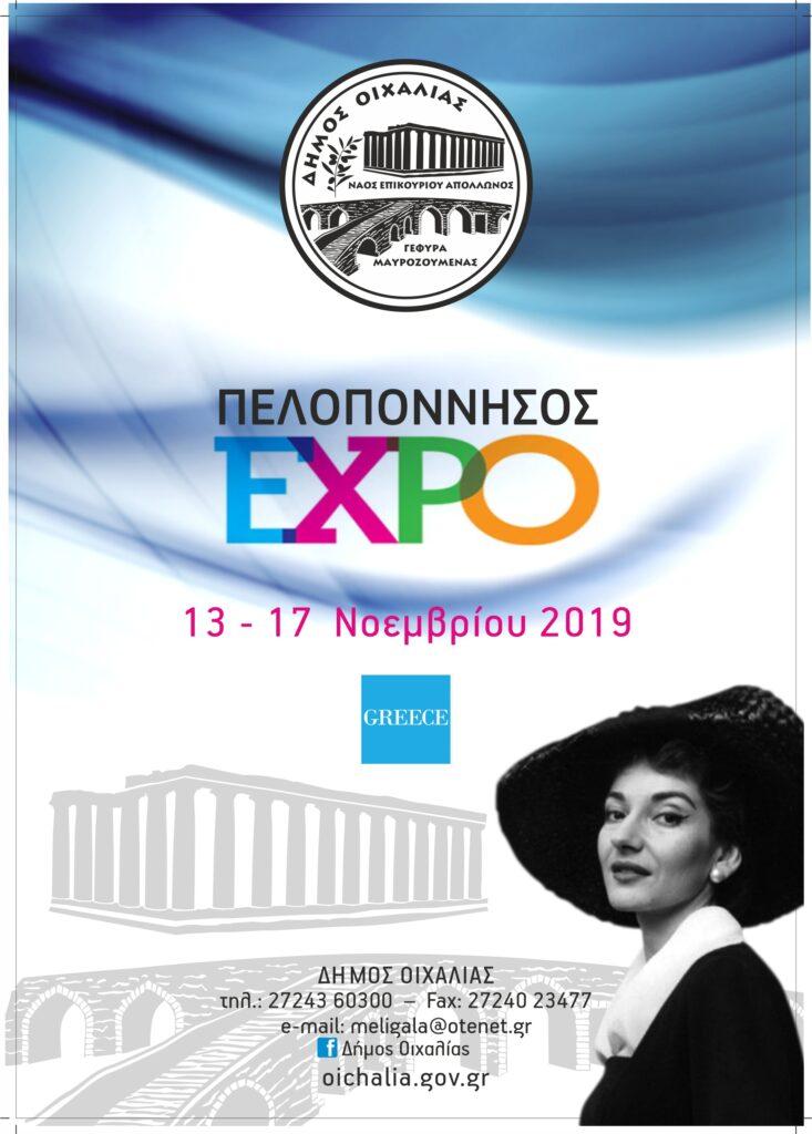 Ο Δήμος Οιχαλίας για δεύτερη φορά στην έκθεση «ΠΕΛΟΠΟΝΝΗΣΟΣ EXPO» 4