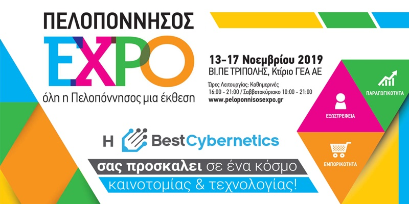 Η Best Cybernetics για τη συμμετοχή της στην έκθεση Πελοπόννησος EXPO 20