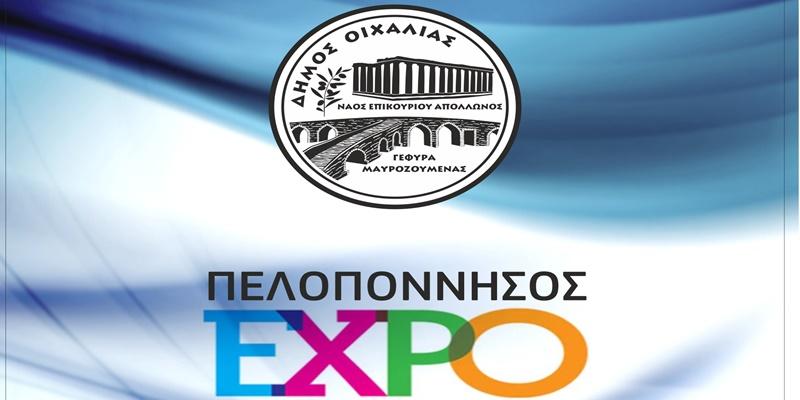 Ο Δήμος Οιχαλίας για δεύτερη φορά στην έκθεση «ΠΕΛΟΠΟΝΝΗΣΟΣ EXPO» 31