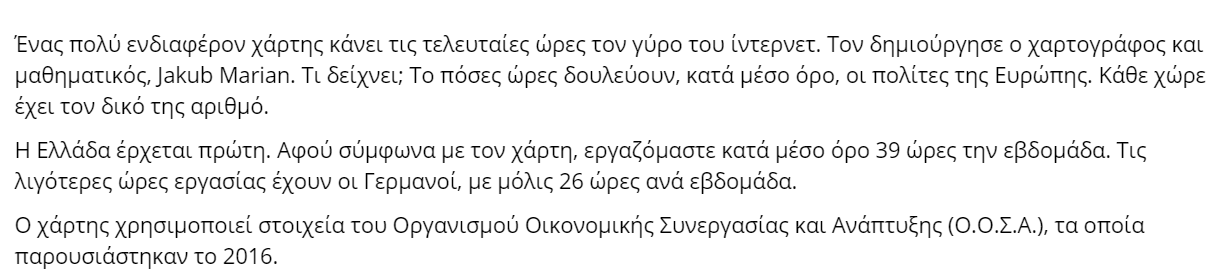 Οι Έλληνες εργάζονται περισσότερο από κάθε πολίτη Ευρωπαϊκής χώρας 2