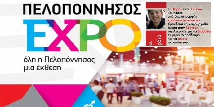 «ΠΕΛΟΠΟΝΝΗΣΟΣ EXPO»:  Προσφορά από καρδιάς στον 17χρονο Πέτρο 1