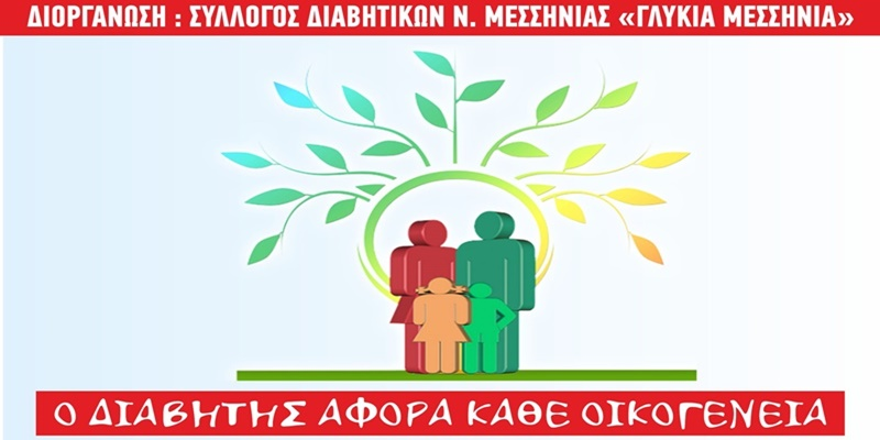 Καλαμάτα: Εκδήλωση Συλλόγου Διαβητικών για την Παγκόσμια Ημέρα Διαβήτη 11