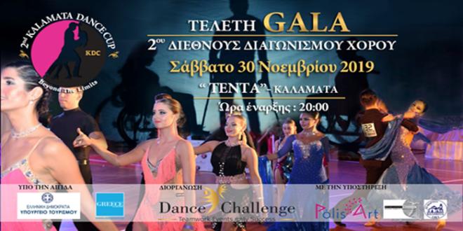 Εντυπωσιακό ξεκίνημα για το 2ο διεθνές κύπελλο χορού