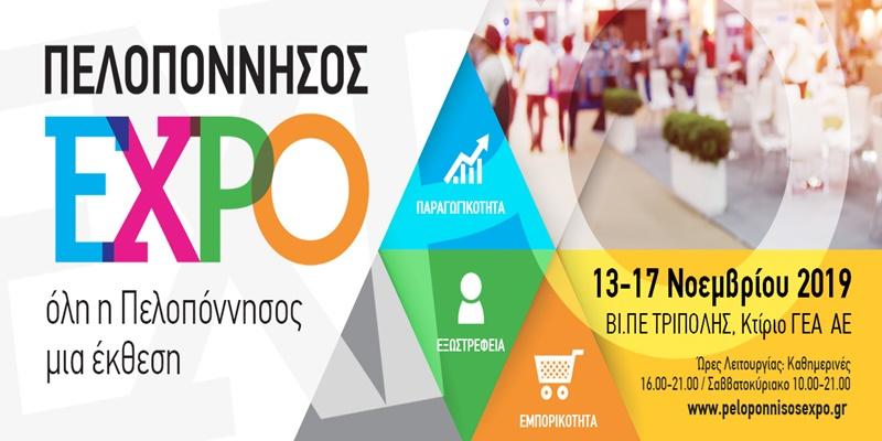Πρόγραμμα Ενημερωτικών Εκδηλώσεων της Πελοποννησιακής Έκθεσης «Πελοπόννησος Expo» 1