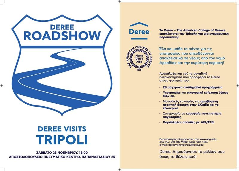 To Deree ταξιδεύει στην Τρίπολη! 2