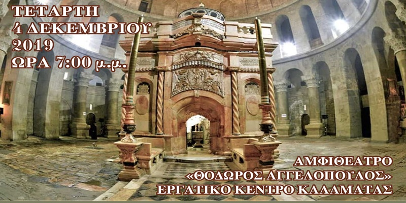 Εκδήλωση: «Μνημεία των Αγίων Τόπων και το αναστηλωτικό έργο του Ιερού Κουβουκλίου στα Ιεροσόλυμα» 23