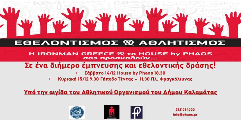 Διήμερο εθελοντισμού στον πολυχώρο HOUSE by PHAOS 4