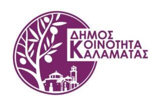 Ομόφωνη απόφαση για δημιουργία Τράπεζας Αίματος από την Κοινότητα Καλαμάτας 3