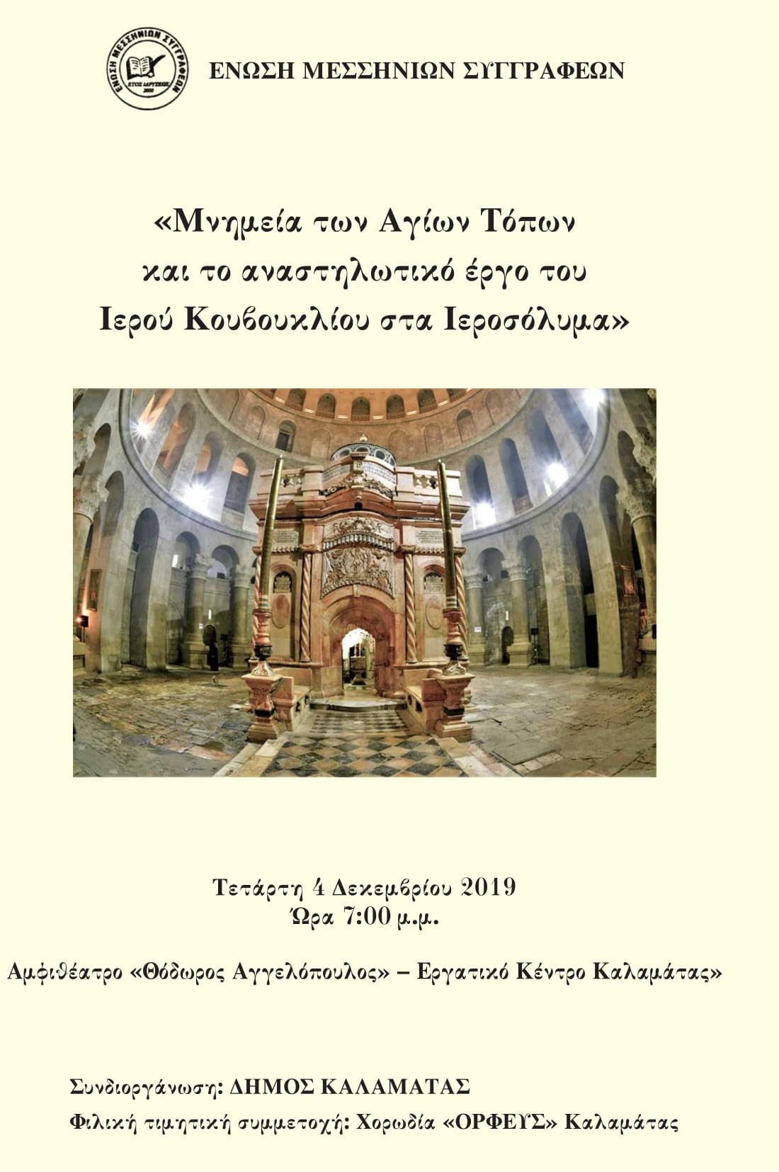 Εκδήλωση: «Μνημεία των Αγίων Τόπων και το αναστηλωτικό έργο του Ιερού Κουβουκλίου στα Ιεροσόλυμα» 2