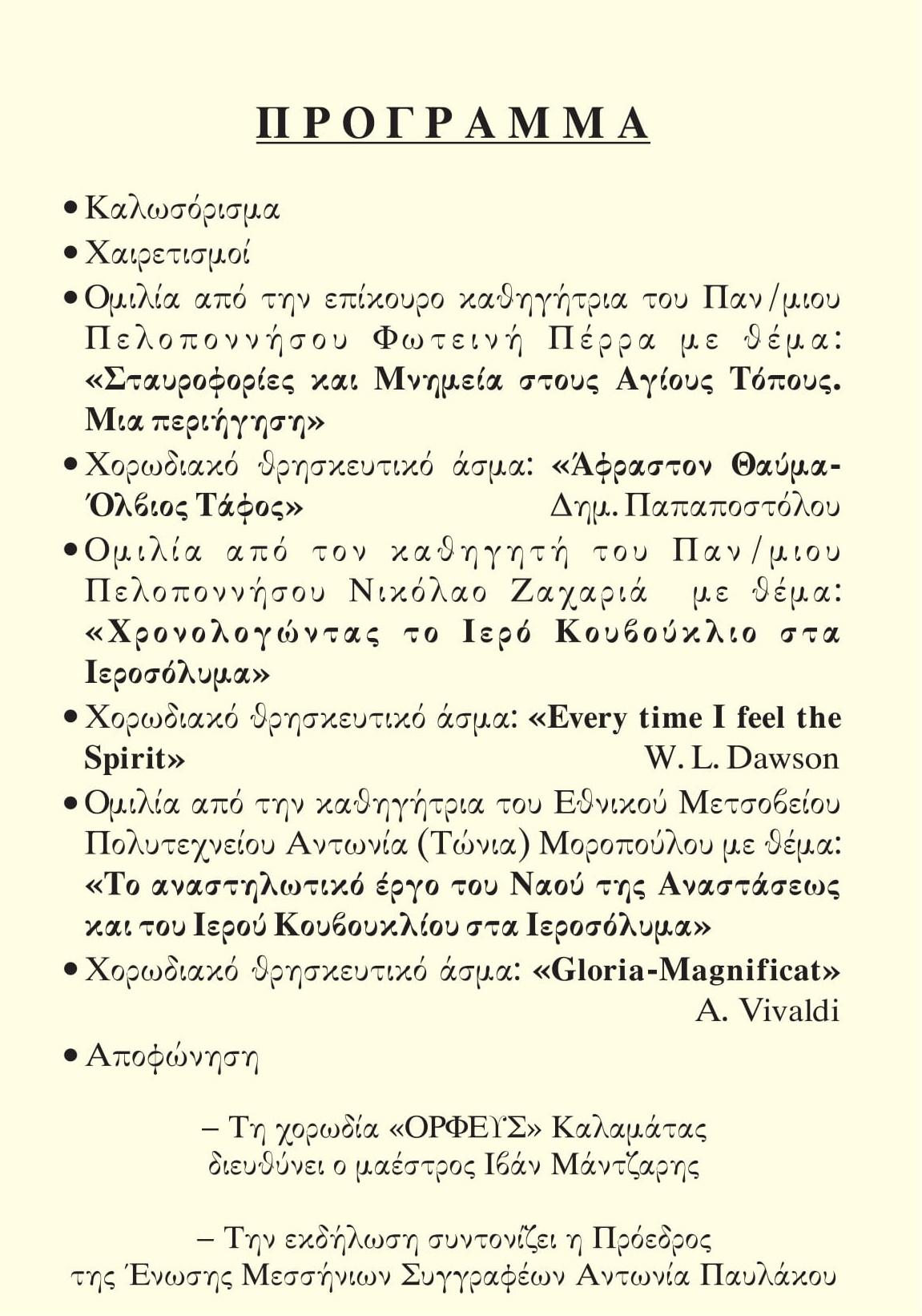 Εκδήλωση: «Μνημεία των Αγίων Τόπων και το αναστηλωτικό έργο του Ιερού Κουβουκλίου στα Ιεροσόλυμα» 3