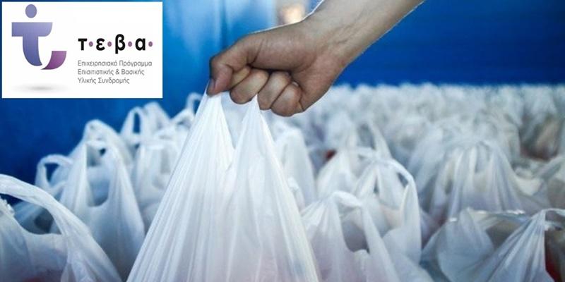 Από Δευτέρα ξεκινά η διανομή τροφίμων ΤΕΒΑ στον Δήμο Οιχαλίας 2