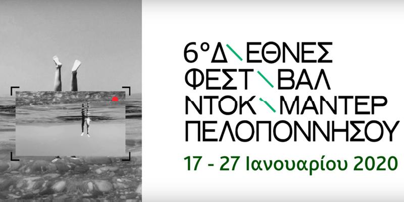 Τελευταία ημέρα προβολών – Τελετή Λήξης 6ου Διεθνούς Φεστιβάλ Ντοκιμαντέρ Πελοποννήσου 9