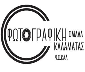 Έκθεση φωτογραφίας «Προπαγάνδα» από τη Φωτογραφική Ομάδα Καλαμάτας 15