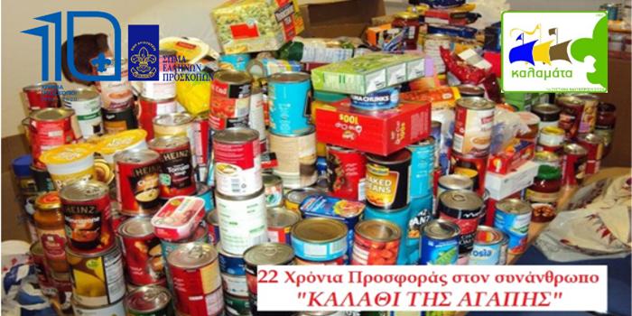 Προσφορά τροφίμων από τους προσκόπους του 1ου Συστήματος Ναυτοπροσκόπων Καλαμάτας 7
