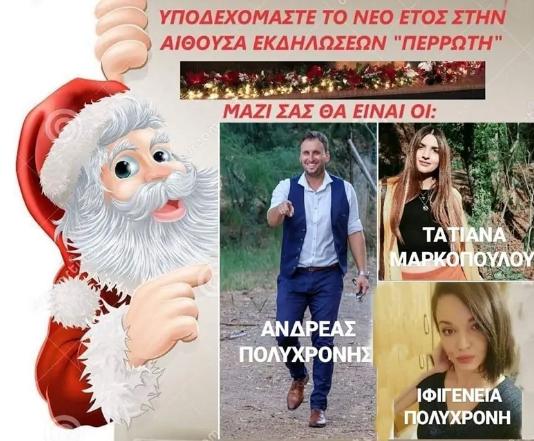 ΤΡΙΤΗ 31 ΔΕΚΕΜΒΡΙΟΥ