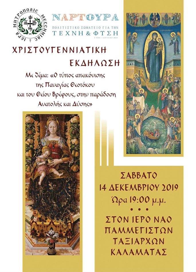 Θρησκευτικά άσματα στην εκκλησία των Ταξιαρχών από τη χορωδία Allegri 6