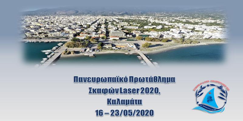 Στην Καλαμάτα το Ευρωπαϊκό Πρωτάθλημα Ιστιοπλοΐας για σκάφη τύπου Laser 12
