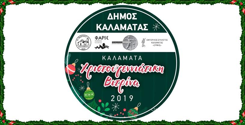 Δήμος Καλαμάτας «Στολίζω την ωραιότερη Χριστουγεννιάτικη Βιτρίνα της πόλης μου…» 17