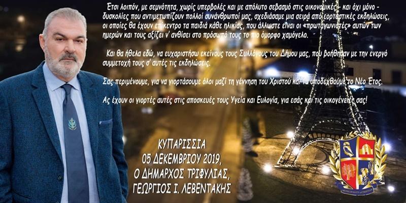 Με πολλές εκπλήξεις τα φετινά Χριστούγεννα στην Τριφυλία – Σήμερα το άναμμα του δένδρου 8