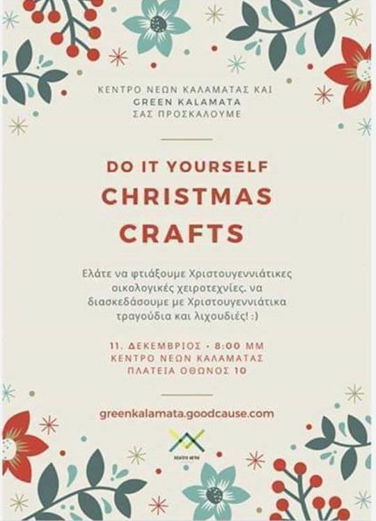 Φτιάξτο Μόνος Σου - Κατασκευή Χριστουγεννιάτικων στολιδιών 2