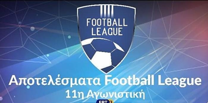 Αποτελέσματα και βαθμολογία της 11ης αγωνιστικής στη Football League 1