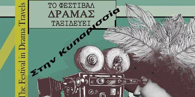 """Το """"Φεστιβάλ της Δράμας"""" ταξιδεύει,..., στην Κυπαρισσία 5"""