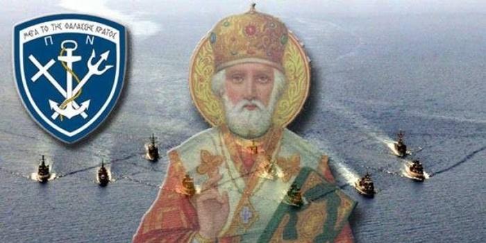 Οι εκδηλώσεις για τον εορτασμό του Αγίου Νικολάου, προστάτη του Πολεμικού Ναυτικού 7